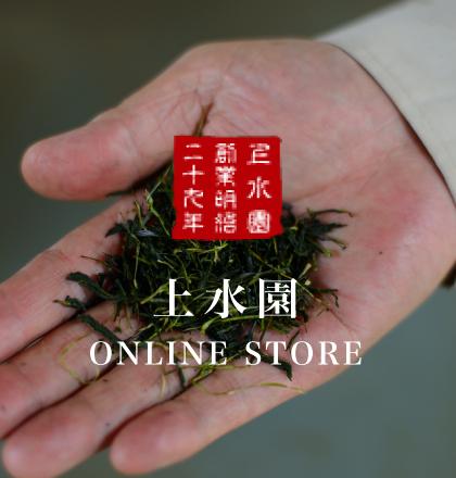 オンラインストア|バイオ茶の宮崎上水園