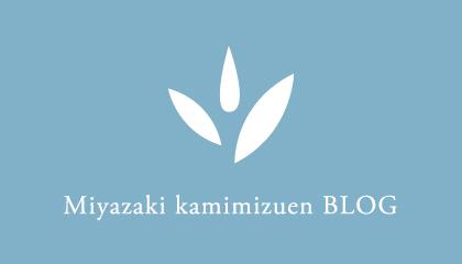宮崎上水園ブログ
