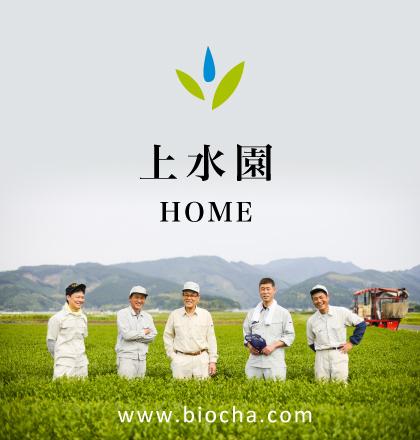 HOME|バイオ茶の宮崎上水園