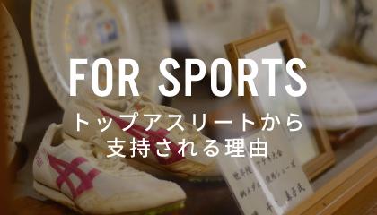 スポーツの水分補給