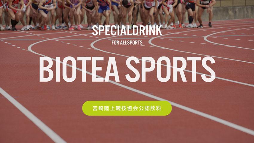 バイオ茶スポーツ
